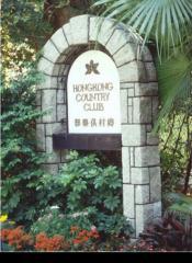 香港郷村倶楽部道場
